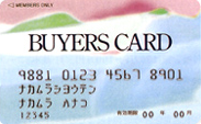 「バイヤーズカード」
