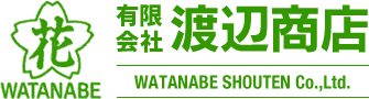 東京都中央卸売市場の板橋市場にある生花卸専門店|有限会社渡辺商店 WATANABE SHOUTEN Co.,Ltd.